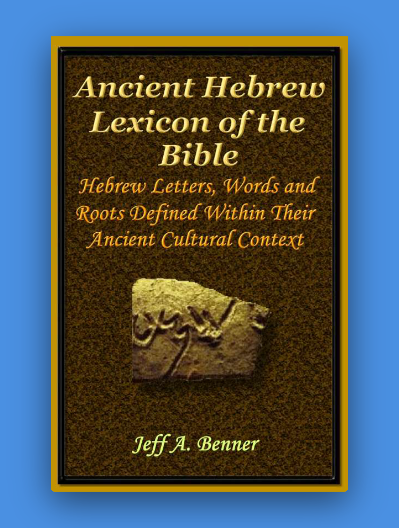 Ancient Hebrew Lexicon