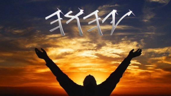 Praise Yah - Yahuah Worship Music - Assembly of Yahuah - 2021 2022 2023